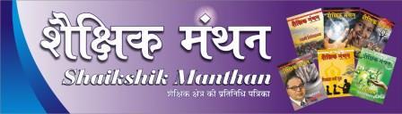 Shaikshik Manthan